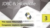 Что такое Hibernate Создание первого приложения. JDBC и Hibernate. Урок 3