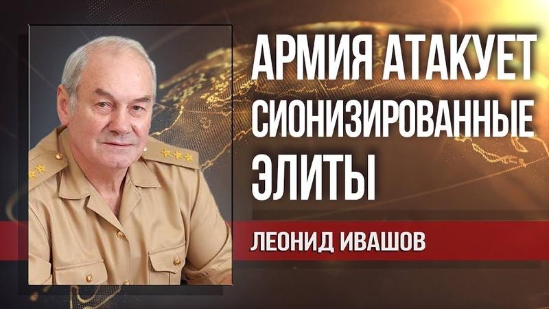 Леонид Ивашов Шойгу о поставках в Сирию начало конца израильского диктата