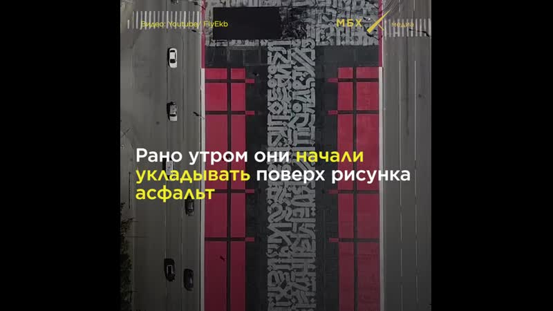 В Екатеринбурге испортили работу Покрас-Ломпаса