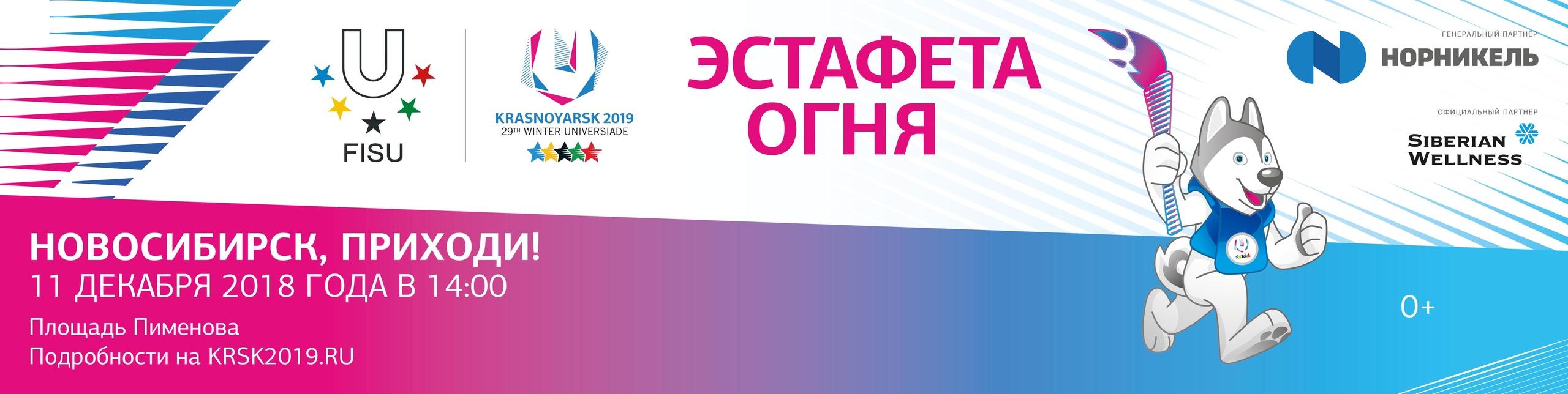 Новосибирск готовится принять эстафету огня Зимней универсиады