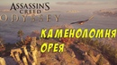 Assassin's Creed Odyssey КАМЕНОЛОМНЯ ОРЕЯ