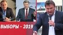 Балашов: Господин президент вы охр нели Медведчука допускать на выборы президента 2019