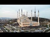 Официальное открытие самой большой в мире мечети пройдет сегодня в Стамбуле