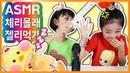 ASMR 자고 있는 체리 몰래 젤리 먹기 먹방 ☆ 뽕망치 주의 표정 대박 병맛주의 Mukbang 9734