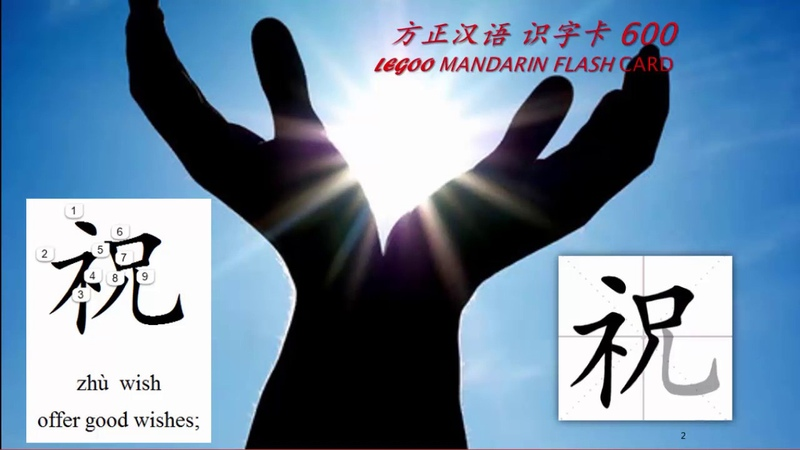 Origin of Chinese Characters HSK 3 - 0667 祝 zhù offer good wishes; wish