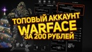 ТОПОВЫЙ АККАУНТ WARFACE ЗА 200 РУБЛЕЙ С ДОНАТОМ 🔥. КУПИТЬ АККАУНТ WARFACE. ПРОВЕРКА МАГАЗИНА!