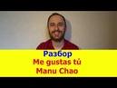 Me gustas tú - Manu Chao
