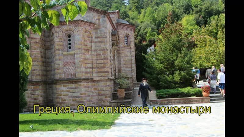 Греция Олимпийские монастыри