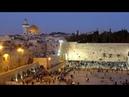Стена плача Иерусалим Израиль Экскурсия