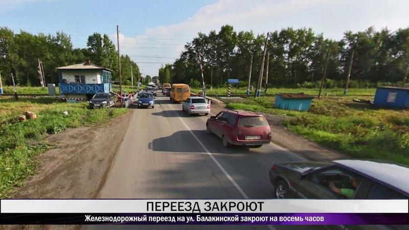 Железнодорожный переезд на улице Балакинской закроют на восемь часов