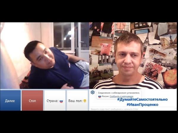 Ненацисты из России Я **уйню трушу и тупое зомби чатрулетка Иван Проценко