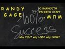 RANDY GAGE Рэнди Гэйдж о Важности Раннего Старта в МЛМ Бизнесе