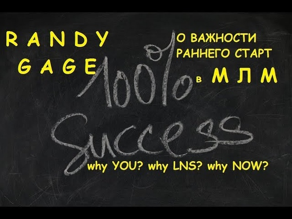 RANDY GAGE. Рэнди Гэйдж, о Важности Раннего Старта в МЛМ Бизнесе