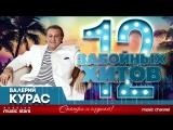 12- САМЫХ ВЕСЕЛЫХ ПЕСЕН-ОТ ВАЛЕРИЯ КУРАСА