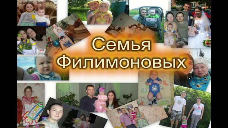семья Филимоновых, село Нылга