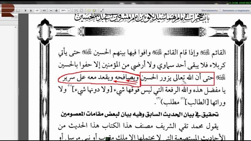 Шиизм: Аллаh навестил Хусейна, поздоровался с ним за руку и сел к нему на кровать