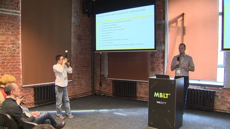 MBLT17 Cоздание, публикация и продвижение образовательного приложения. Кирилл Поляков, Знающий