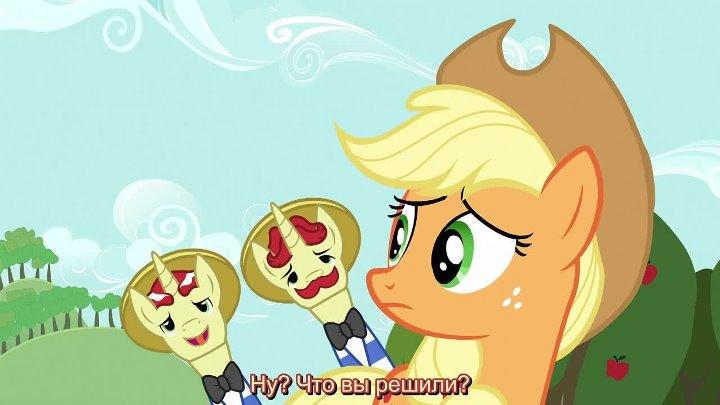 My Little Pony FiM | Сезон 2, серия 15 — The Super Speedy Cider Squeezy 6000 [HD] [русские субтитры]