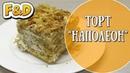 Торт Наполеон. Пошаговый рецепт самого популярного торта.