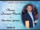 Дмитрий Пасенко Праздник урожая 16 09 18