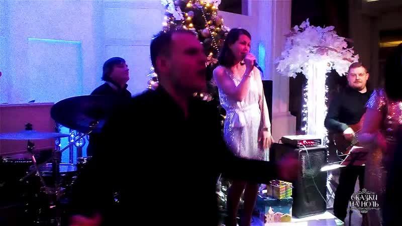 Новый год 2019 с кавер-группой Сказки на ночь в ресторане ЛОНДОН