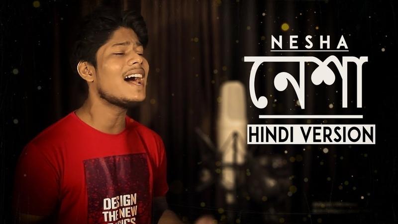 Nesha - Hindi Version   Arman Alif   Yaar Mere Mujhko De Itna Tu Bata   R Joy  Latest Sad Song 2018