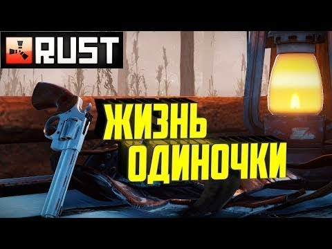 RUST Зарейдил дом в онлайне Збил вертолет