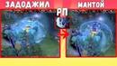ЗАДОДЖИЛ РП МАНТОЙ ТОП МОМЕНТЫ ДОТА 2