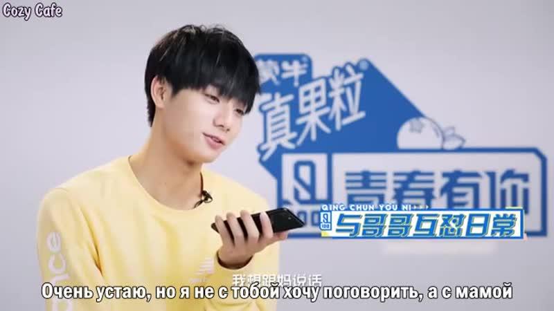 РУС САБ Ли Чжэньнин звонит маме Idol Producer 2