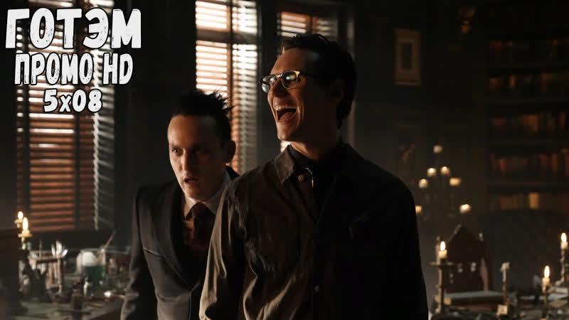 Gotham Готэм 5x08 Промо
