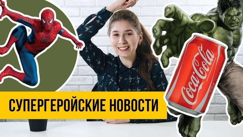 Статистика видеосервисов супергеройская реклама Audi М Видео и Coca Cola редизайн Heineken