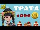 ТРАТА 1000 ЗОЛОТА АВАТАРИЯ