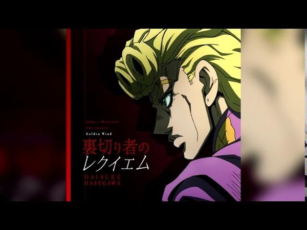 TV SIZE INSTRUMENTAL Uragirimono no Requiem JoJo's Bizarre Adventure Golden Wind OP 2