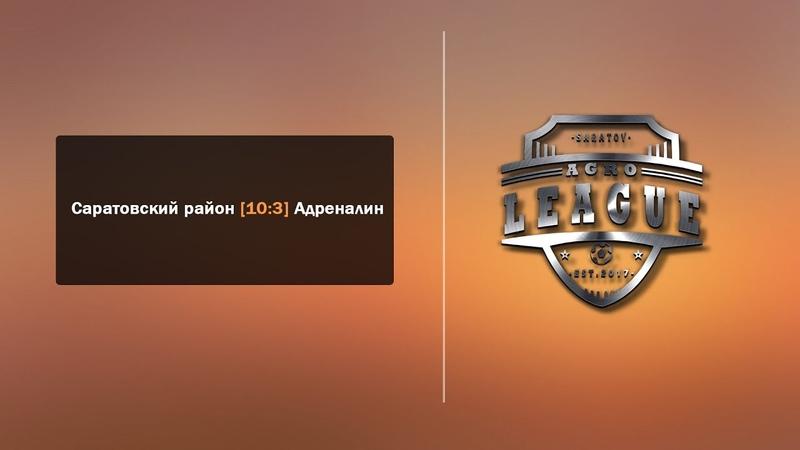 Саратовский район [ 10 : 3 ] Адреналин