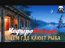 Русская Рыбалка 4 ➤ИЩЕМ ГДЕ КЛЮЕТ ЛЕЩ №2