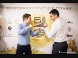 Жеребьёвка команд Всероссийского студенческого фестиваля ГТО