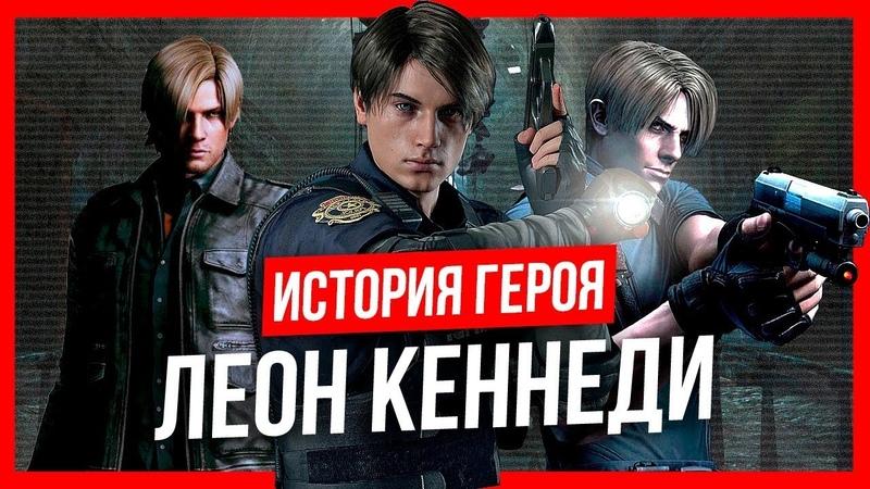 История героя Леон Кеннеди (Resident Evil)