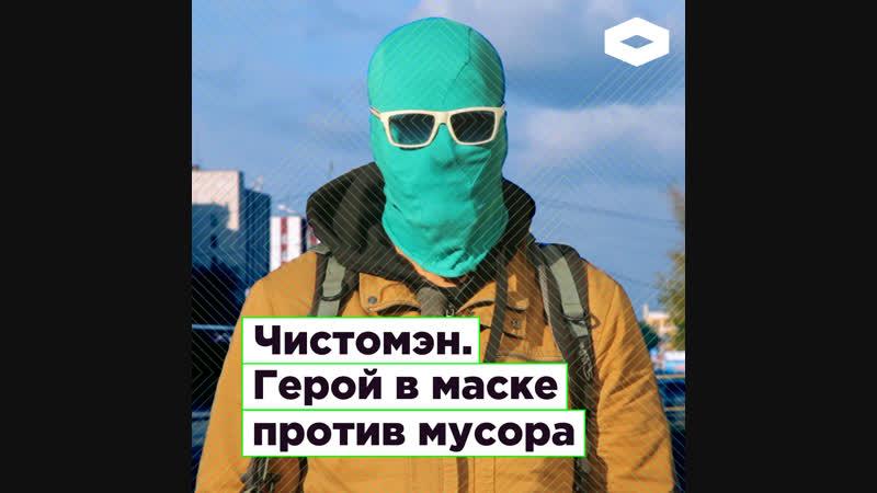 Чистомэн, герой в маске против мусора | ROMB