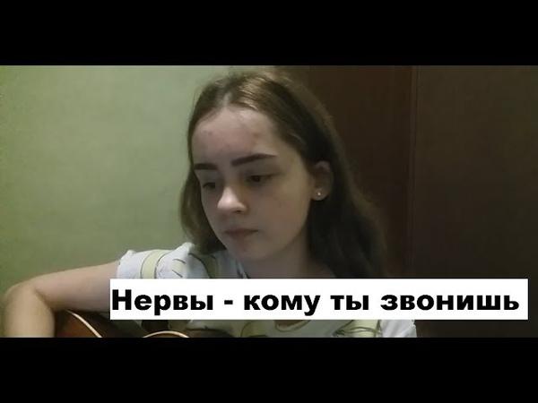Нервы - Кому ты звонишь (cover by NIKI)
