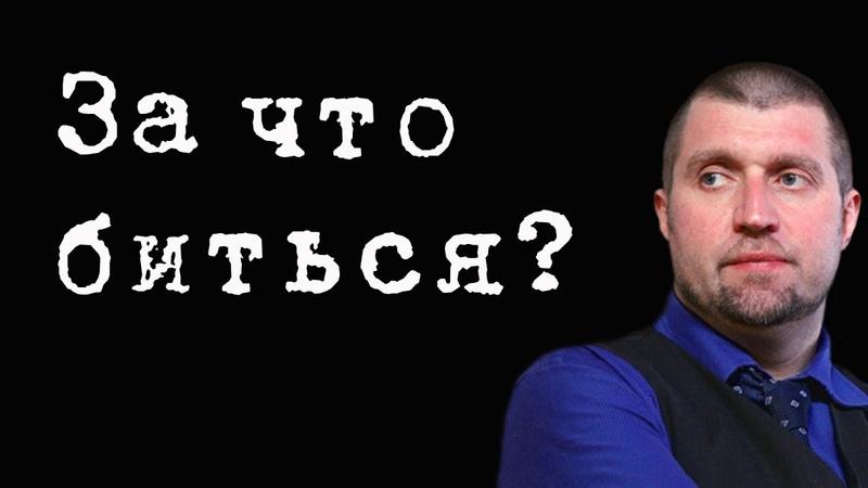 За что биться ДмитрийПотапенко