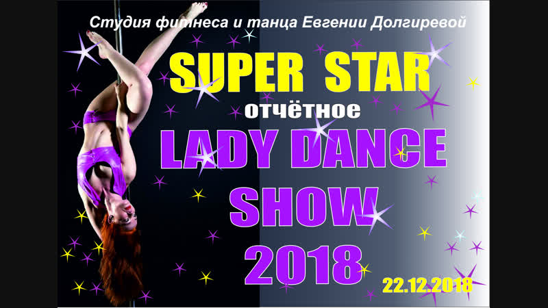 POLE DANCE Контемп /Оля / Соло / SUPER STAR / LADY DANCE SHOW 2018