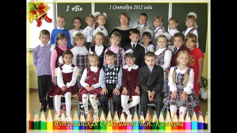 МБОУ Бутурлинская СОШ имени В.И.Казакова 4 ,,Б класс выпускной.
