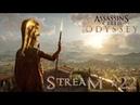Прохождение Assassin's Creed Odyssey 22 PC DLC Наследие первого клинка Эпизод 1
