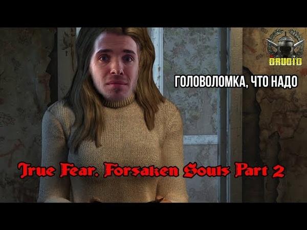 ЧТО ТУТ ВООБЩЕ ПРОИСХОДИТ? True Fear. Forsaken Souls Part 2 3