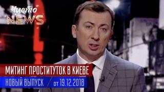 Митинг Проституток и Пьяный СБУшник УГНАЛ Такси - Новый ЧистоNews от 19.12.2018