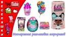 ЛОЛ/Чупа Чупс/Шопкинс - Интересная распаковка сюрпризов LOL Dolls Hair Goals, Surprise Eggs