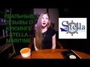 Отзыв о крюинге Стелла Марин Stella Marine