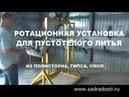 Ротационный станок для пустотелого литья