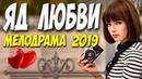 Премьера 2019 не хотела влюбляться ^^ ЯД ЛЮБВИ ^^ Русские мелодрамы 2019 новинки HD