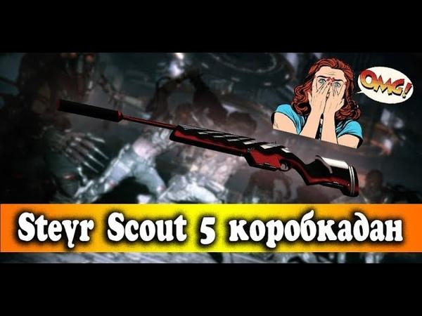 ШОК! Steyr Scout 5 қораптан түсті!
